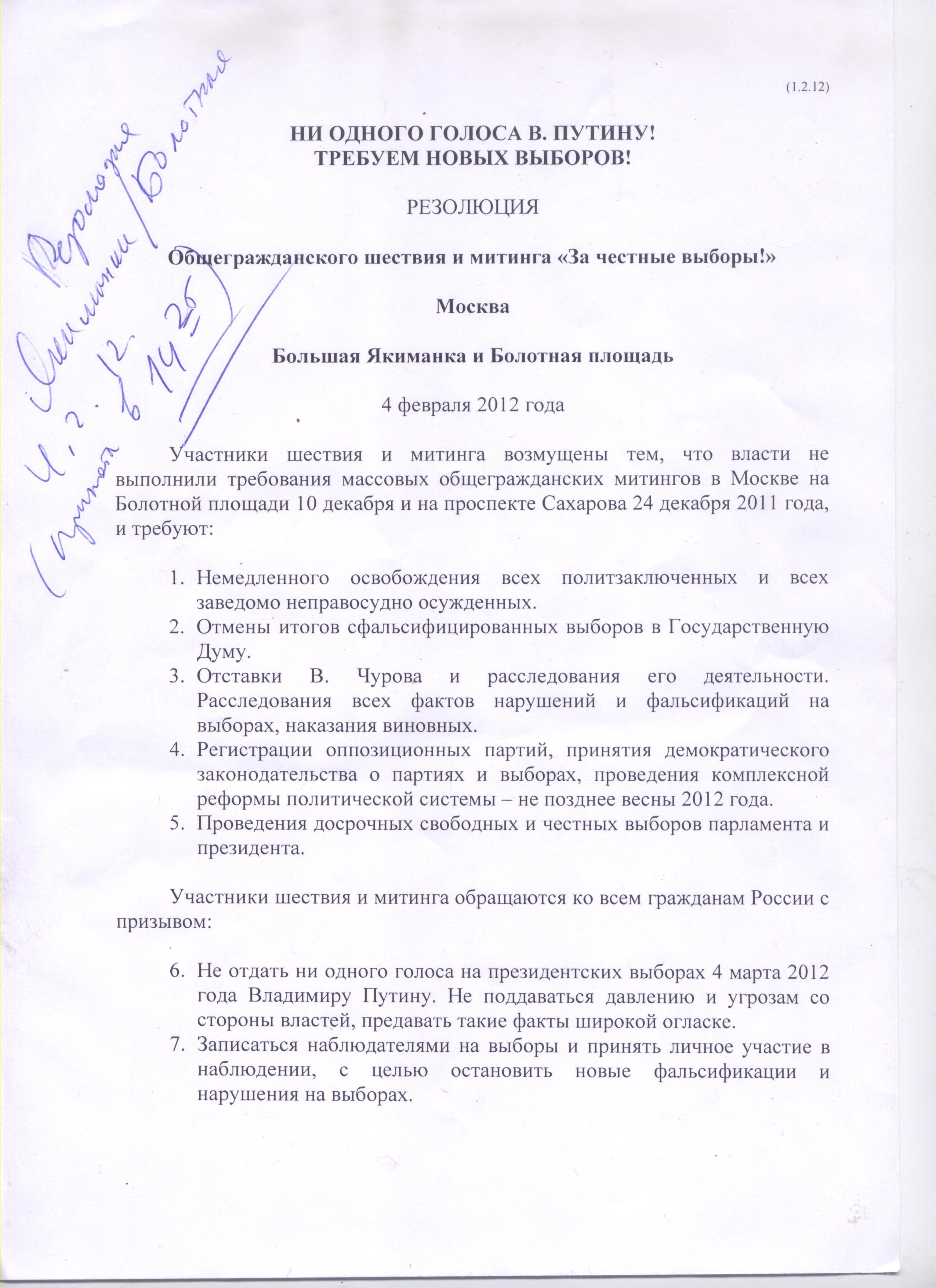 Резолюция митинга — фотография «Новой»