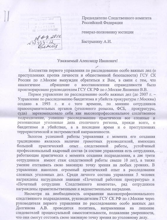 заявление в следственный комитет образец в рб