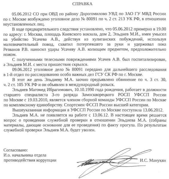 главный судебный пристав россии образец жалобы