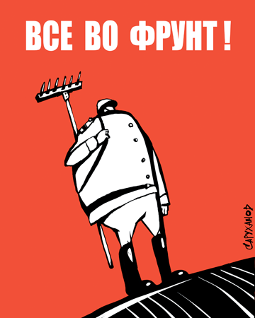 Петр Саруханов — «Новая»