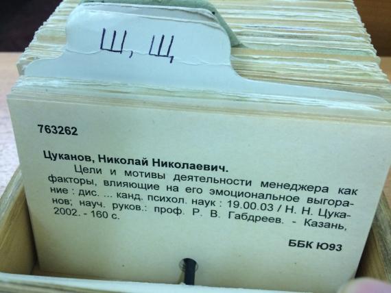 Кость из будущего Карточка диссертации Цуканова в каталоге диссертаций