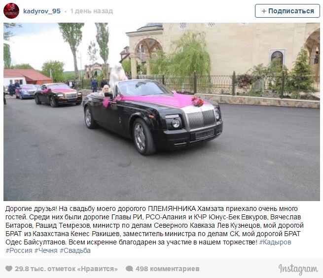 Кортеж кадырова на свадьбе племянника