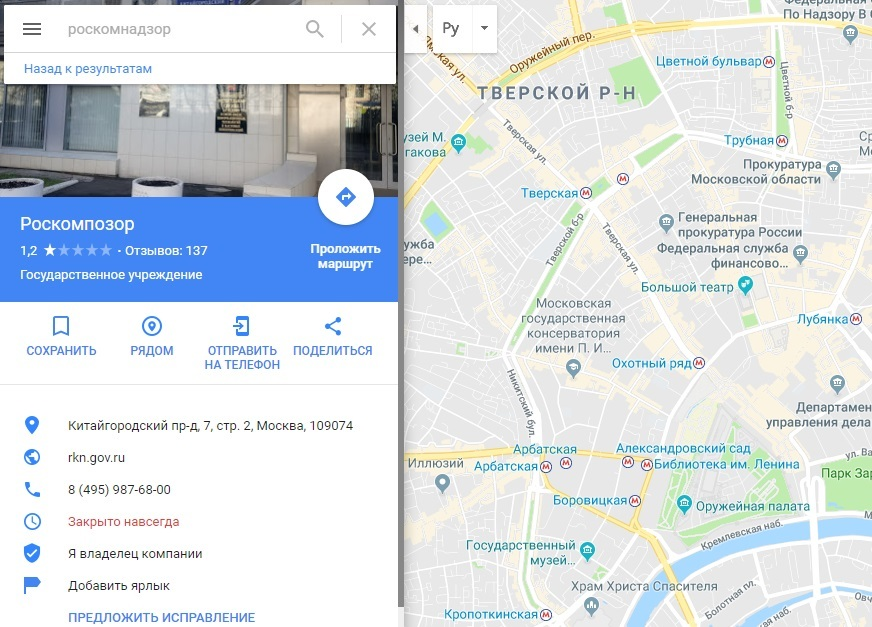 google maps карты гугл