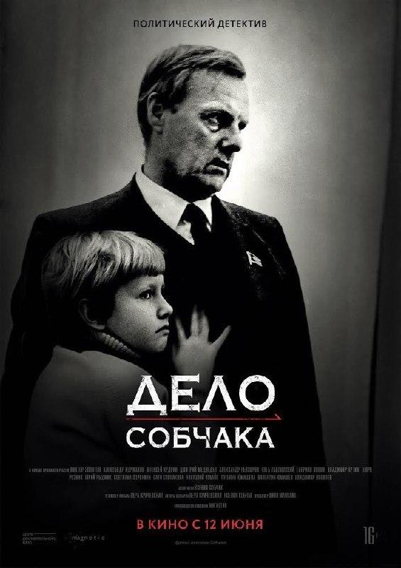 content_kinopoisk.ru-Delo-Sobchaka-31653