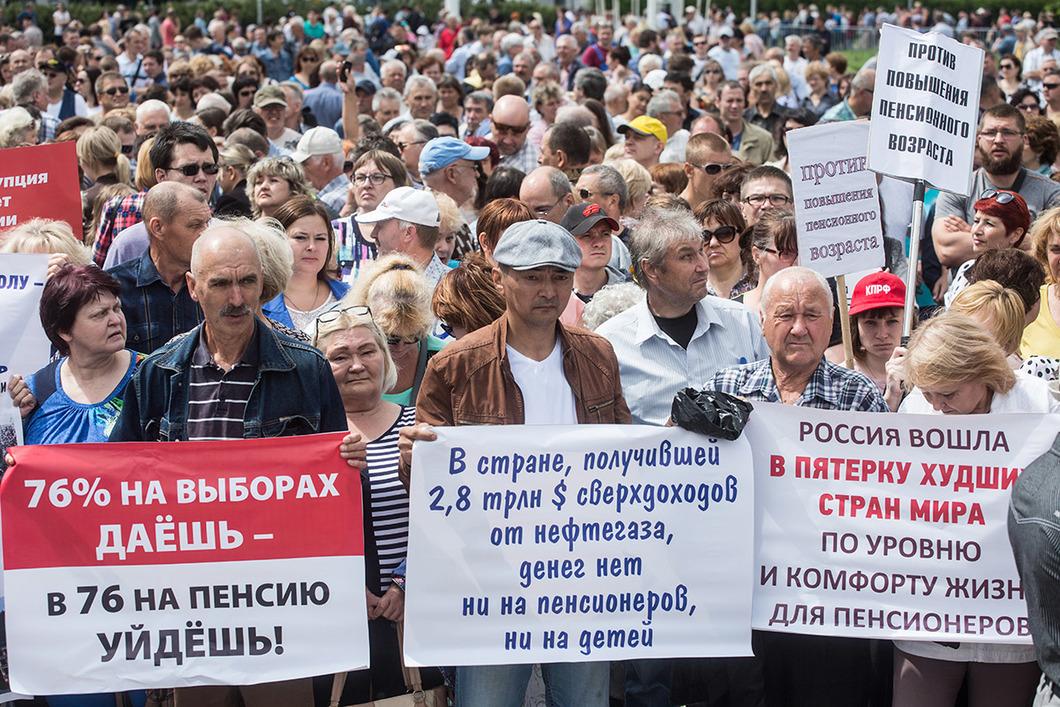 Image result for против пенсионной реформы картинки