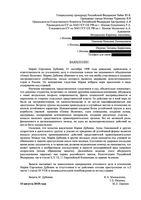 Защита фигурантки дела «Нового величия» Марии Дубовик обратилась к Быстрыкину и Чайке с просьбой прекратить уголовное дело