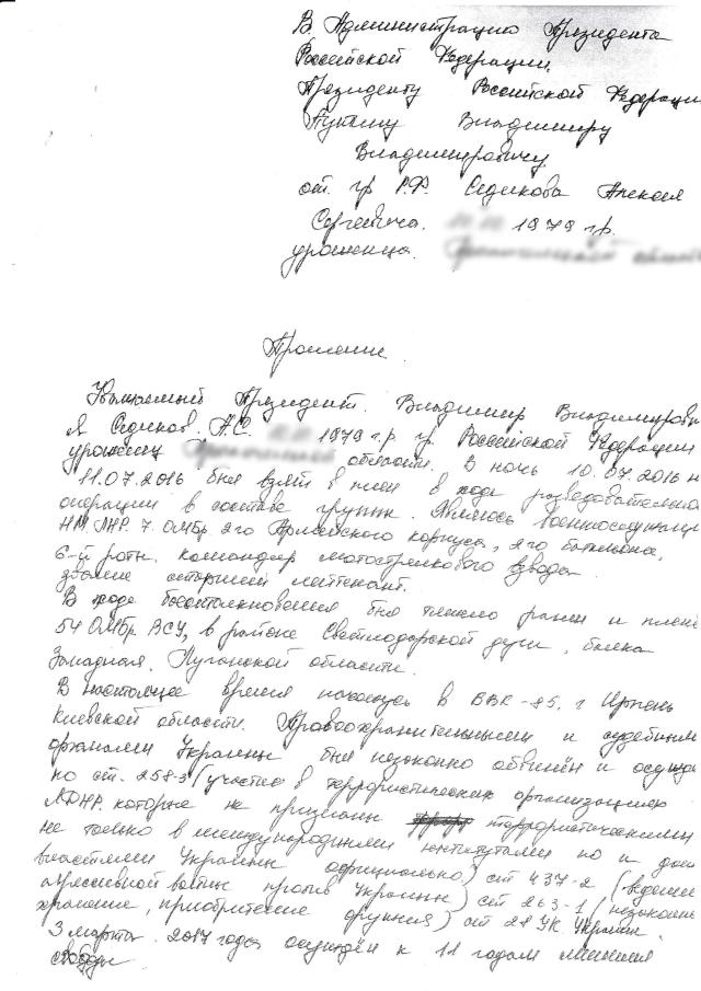 Написать письмо агапитовой