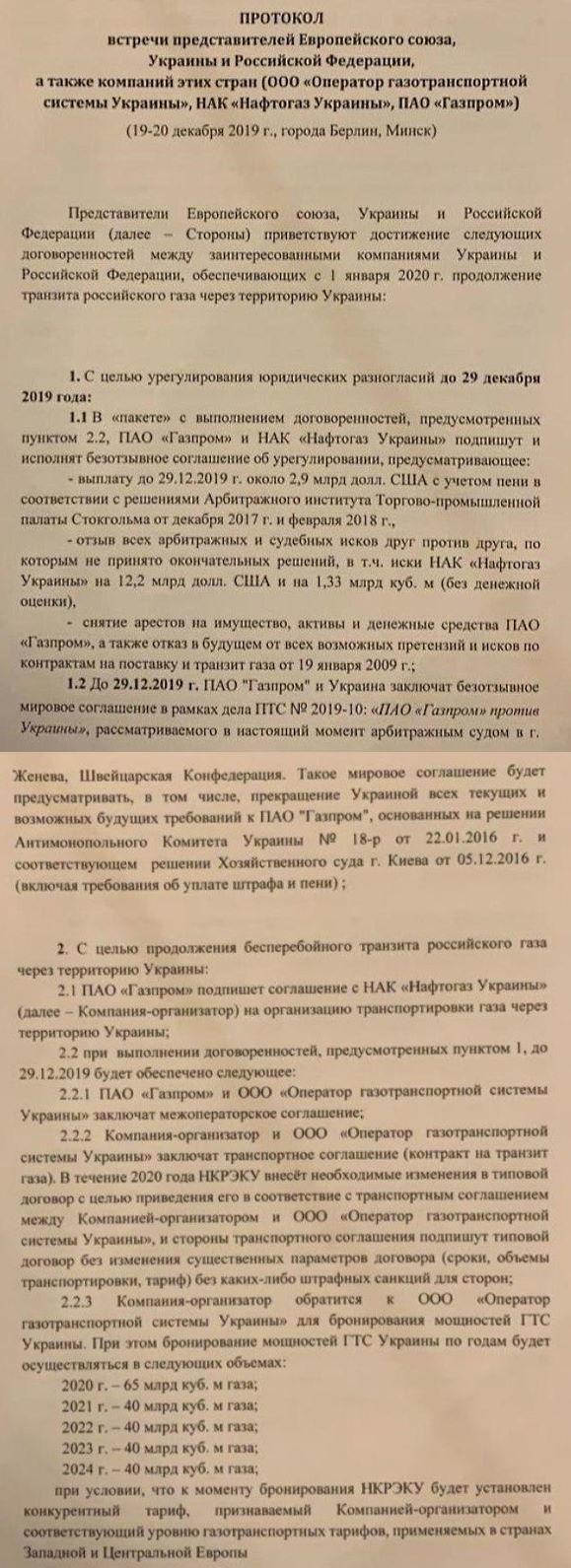 """Контракти з транзиту газу між """"Нафтогазом"""" і """"Газпромом"""" продовжать погоджувати 26 грудня, - Вітренко - Цензор.НЕТ 6815"""
