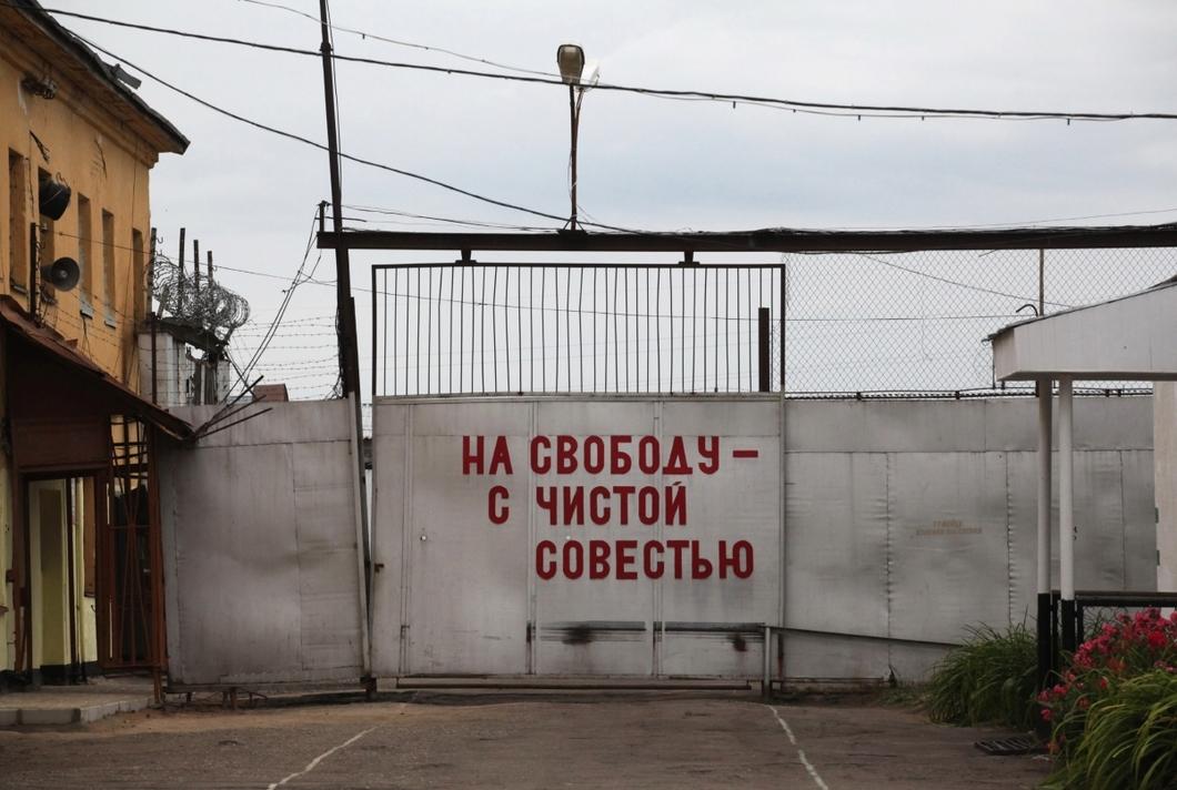 Днем, картинки с надписями о тюрьме