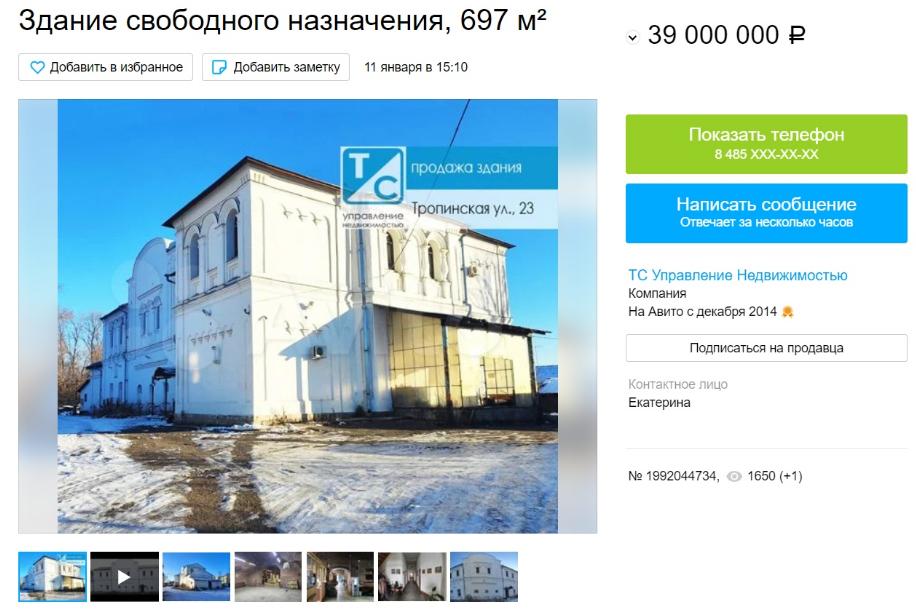 Объявление о продаже Николо-Тропинского храма. Скриншот: avito.ru
