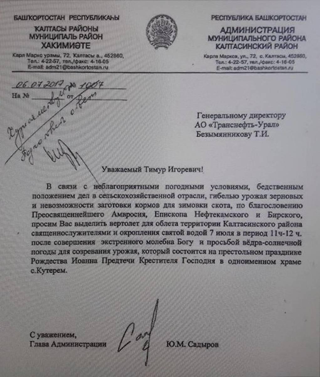 Фото: ГТРК «Башкортостан»