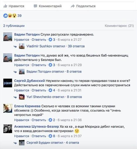 """Россия побоялась выдать """"Керча"""", убившего Чубенко, потому что дала гарантии, тем кто сбил """"Боинг"""", фото-2"""