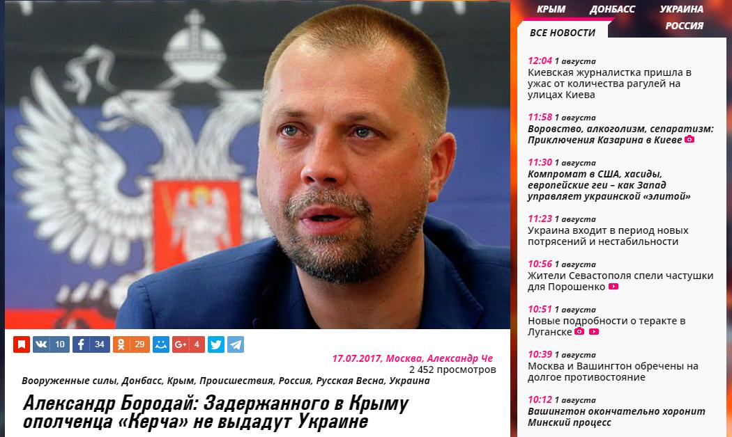 """Россия побоялась выдать """"Керча"""", убившего Чубенко, потому что дала гарантии, тем кто сбил """"Боинг"""", фото-3"""