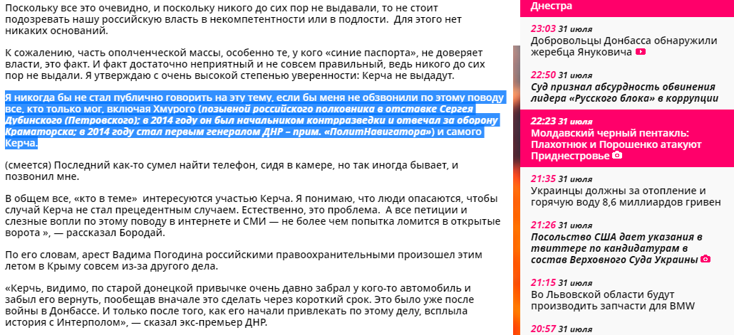 """Россия побоялась выдать """"Керча"""", убившего Чубенко, потому что дала гарантии, тем кто сбил """"Боинг"""", фото-4"""