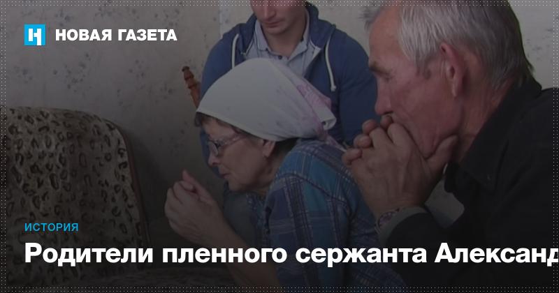«Держись и знай, что дома, на родине тебя всегда ждут»: https://www.novayagazeta.ru/society/69819.html