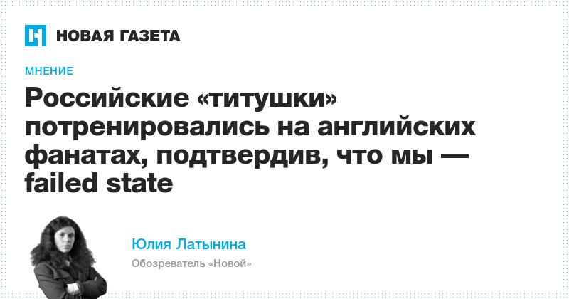 Российские «титушки» потренировались на английских фанатах, подтвердив, что мы — failed state