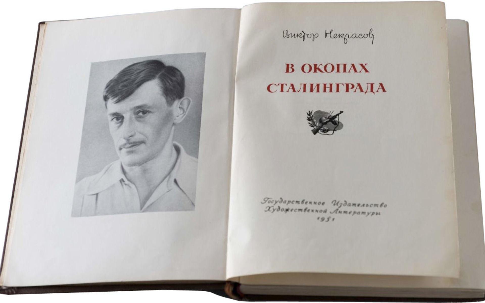 Открытка в окопах сталинграда, поздравление