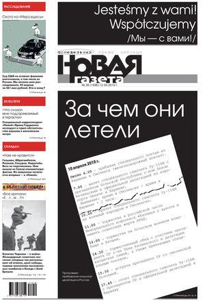 № 38 от 12 апреля 2010 г.