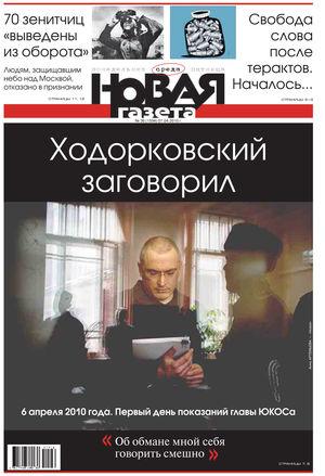 № 36 от 7 апреля 2010 г.