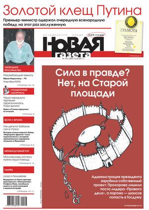 № 103 от 16 сентября 2011