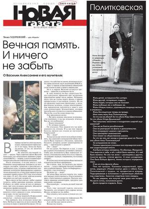 № 112 от 7 октября 2011