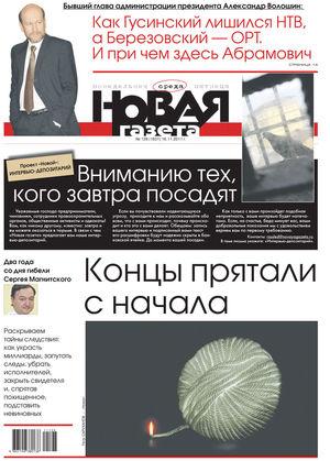 № 128 от 16 ноября 2011