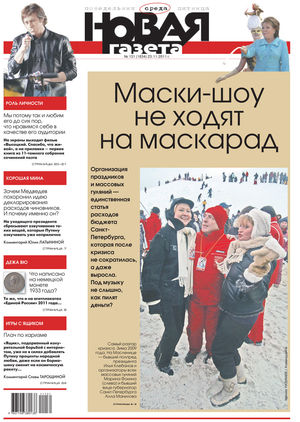 № 131 от 23 ноября 2011