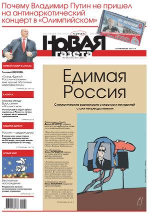 № 134 от 30 ноября 2011