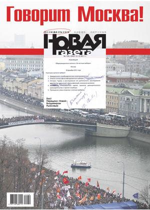 № 139 от 12 декабря 2011