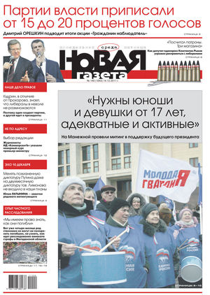 № 140 от 14 декабря 2011