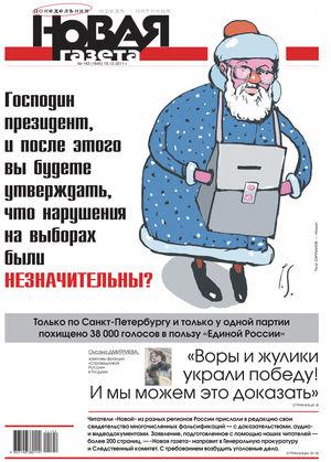 № 142 от 19 декабря 2011