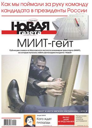 № 04 от 18 января 2012