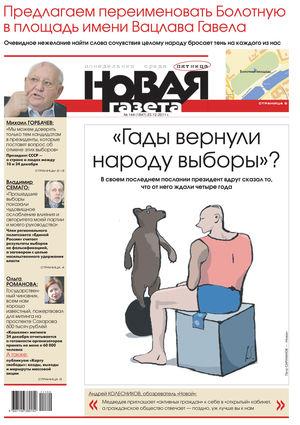 December, 23 2011 #144. Digest edition