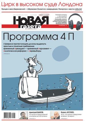 № 05 от 20 января 2012