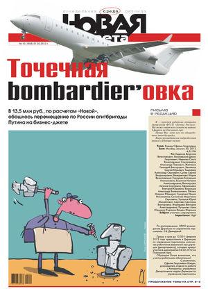 № 10 от 1 февраля 2012