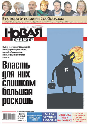 № 11 от 3 февраля 2012