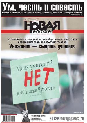 № 12 от 6 февраля 2012