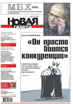 № 14 от 10 февраля 2012