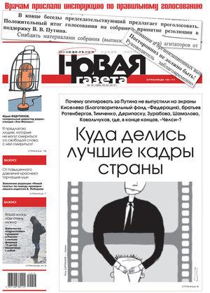 № 18 от 20 февраля 2012