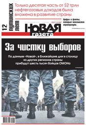 № 23 от 2 марта 2012