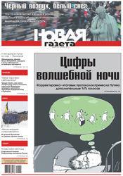 № 25 от 7 марта 2012