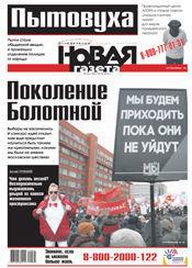 № 33 от 26 марта 2012