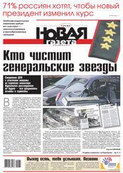 № 34 от 28 марта 2012
