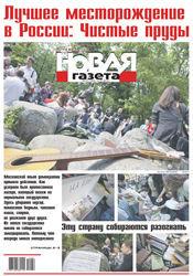 № 52 от 14 мая 2012