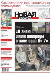 № 88 от 8 августа 2012