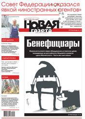 № 90 от 13 августа 2012