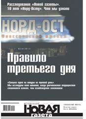 № 120 от 22 октября 2012