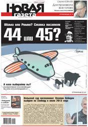 № 125 от 2 ноября 2012