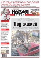 № 134 от 26 ноября 2012