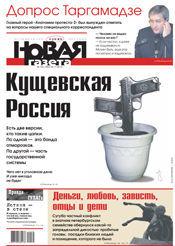 № 135 от 28 ноября 2012